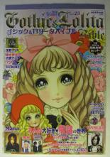 Gothic & Lolita Bible Vol 23 2007 Japansk text