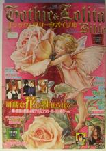 Gothic & Lolita Bible Vol 25 2007 Japansk text