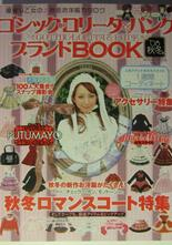 Gothic Lolita & Punk Vol 7 2008 Japansk text