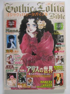 Gothic & Lolita Bible Vol 18 2006 Japansk text