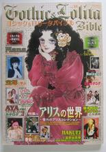 Gothic & Lolita Bible Vol 18 2006 Japansk text
