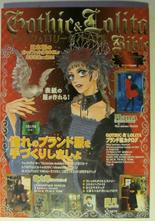 Gothic & Lolita Bible Premium 1st 2007 Japansk text