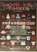 Book Vol 6 2005 Japansk text